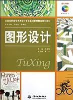 图形设计 (赠1CD)(电子制品CD-ROM)(全国高职高专艺术设计专业基础素质教育规划教材)