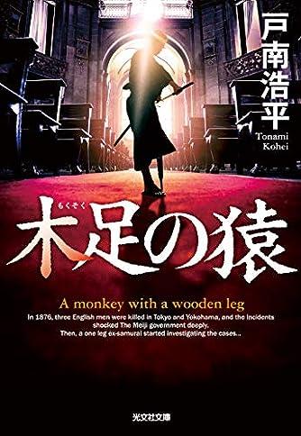 木足の猿 (光文社文庫)