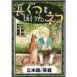 長ぐつをはいたネコ 【日本語/英語版】 きいろいとり文庫