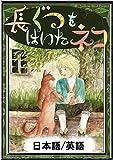 長ぐつをはいたネコ 【日本語/英語版】 きいろいとり文庫 - シャルル・ペロー, さくらい みゆき, YellowBirdProject