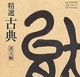 精選古典-漢文編-文部科学省検定済教科書 (精選古典-漢文編)