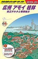D05 地球の歩き方 広州 アモイ 桂林 珠江デルタと華南地方 2019~2020