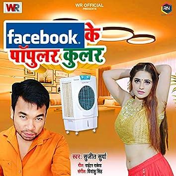 Facebook Ke Popular Cooler