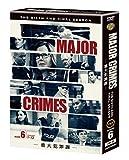 MAJOR CRIMES ~重大犯罪課〈ファイナル・シーズン〉[DVD]