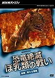 NHKスペシャル 恐竜絶滅 ほ乳類の戦い 前編 [DVD]