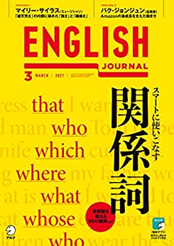 [アルク ENGLISH JOURNAL 編集部]の[音声DL付]ENGLISH JOURNAL (イングリッシュジャーナル) 2021年3月号 ~英語学習・英語リスニングのための月刊誌 [雑誌]