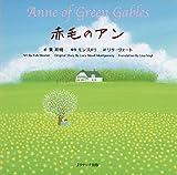 ミニ版CD付 赤毛のアン ?Anne of Green Gables? (世界の名作英語絵本)
