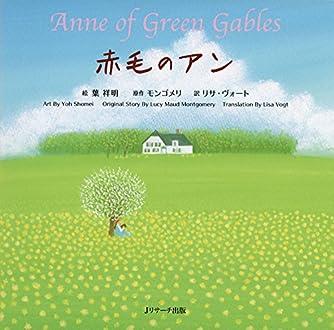 ミニ版CD付 赤毛のアン ∼Anne of Green Gables∼ (世界の名作英語絵本)