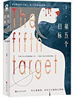 The Fifth Target (Chinese Edition)