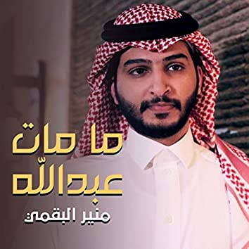 ما مات عبدالله