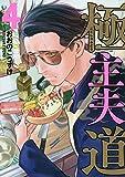 極主夫道 コミック 1-4巻セット