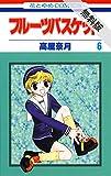 フルーツバスケット【期間限定無料版】 6 (花とゆめコミックス)