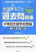 51xYcFJR6XS. SL200  - 特別支援学校教員試験 01