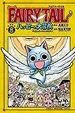 FAIRY TAIL ハッピーの大冒険(8) (マガジンポケットコミックス)
