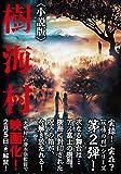 樹海村〈小説版〉 (ひ2-3) (竹書房文庫 ひ 2-3)