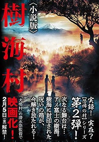 樹海村〈小説版〉 (ひ2-3) (竹書房文庫, ひ2-3)