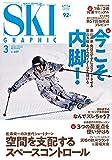 月刊スキーグラフィック2020年3月号
