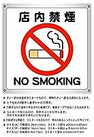 5枚入_店内禁煙(赤禁止マーク)_横10.6cm×高さ11.3cm_アマゾンより発送_防水野外用_禁煙・喫煙・分煙サインボード