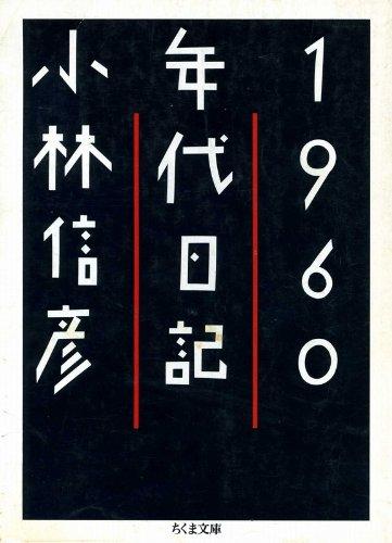 1960年代日記 (ちくま文庫)の詳細を見る