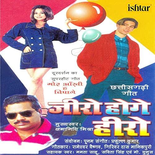 Kshamanidhi Mishra, Mamta Sahu, Mohammed Yunus, Prafull & Savita Singh