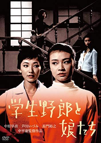 学生野郎と娘たち [DVD]