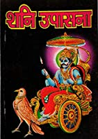 Shani Upasana