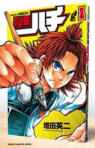 週刊少年ハチ 1 (少年チャンピオン・コミックス)