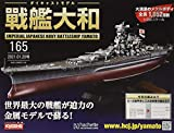 週刊ダイキャストモデル戦艦大和 165 2021年 1 20 号 雑誌