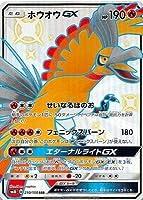 ポケモンカードゲーム/PK-SM8B-210 ホウオウGX SSR