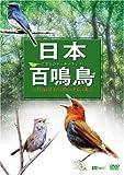 日本百鳴鳥/映像と鳴き声で愉しむ野鳥図鑑[SDA-84][DVD]