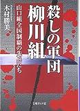 殺しの軍団柳川組―山口組全国制覇の先兵たち (文庫ぎんが堂)