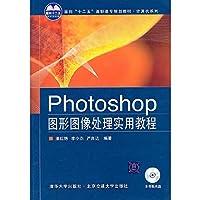 Photoshop图形图像处理实用教程