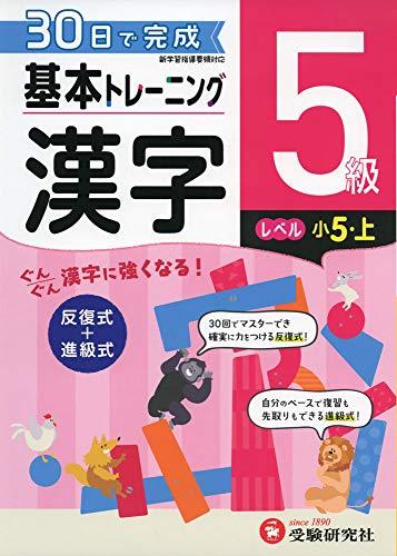 小学 基本トレーニング漢字5級:30日で完成  反復式+進級式