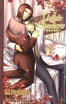 [日向唯稀, 水貴はすの]のLight Shadow―白衣の花嫁― Dr.シリーズ (CROSS NOVELS)