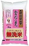 【精米】無洗米秋田県産あきたこまち 2kg 令和元年産
