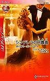シンデレラの円舞曲(ワルツ)―愛の国モーガンアイル〈2〉 (ハーレクイン・ディザイア)