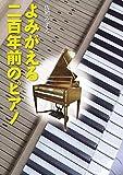 よみがえる二百年前のピアノ (くもんのノンフィクション)