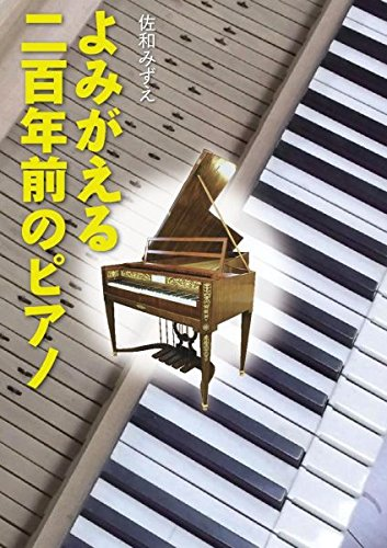 [画像:よみがえる二百年前のピアノ (くもんのノンフィクション)]