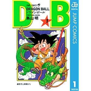 "DRAGON BALL モノクロ版 1 (ジャンプコミックスDIGITAL)"""