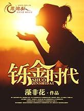 鑠金時代 1: 破鞋少清高 (Traditional Chinese Edition)