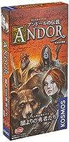 アークライト アンドールの伝説 拡張 闇よりの勇者たち 完全日本語版 (1-6人用 60-90分 10才以上向け) ボードゲーム