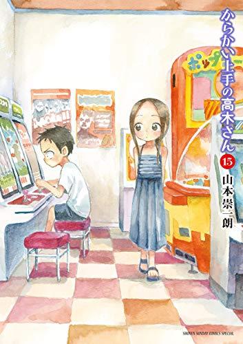 からかい上手の高木さん(15) (ゲッサン少年サンデーコミックス)