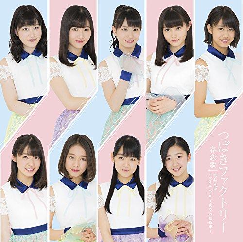 低温火傷 / 春恋歌 / I Need You ~夜空の観覧車~(初回生産限定盤B)(DVD付)