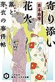 寄り添い花火 薫と芽衣の事件帖 (ハヤカワ時代ミステリ文庫)