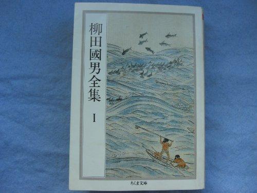 柳田国男全集〈1〉 (ちくま文庫)の詳細を見る