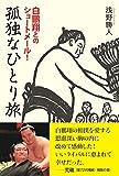 白鵬翔とのショートメール!  孤独なひとり旅 (Jihyo books)