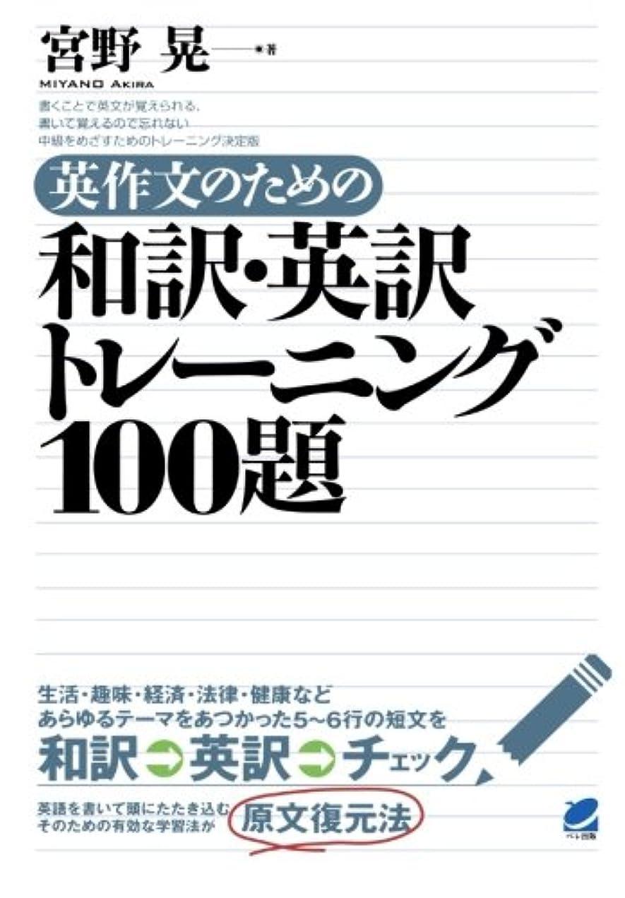 消費者弱まる高音英作文のための和訳?英訳トレーニング100題