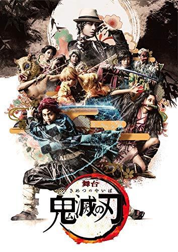 舞台「鬼滅の刃」(完全生産限定版) [Blu-ray]