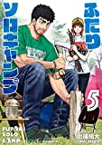 ふたりソロキャンプ(5) (イブニングコミックス)