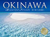OKINAWA Beautiful Islands〜南の島の心象風景〜2020カレンダー